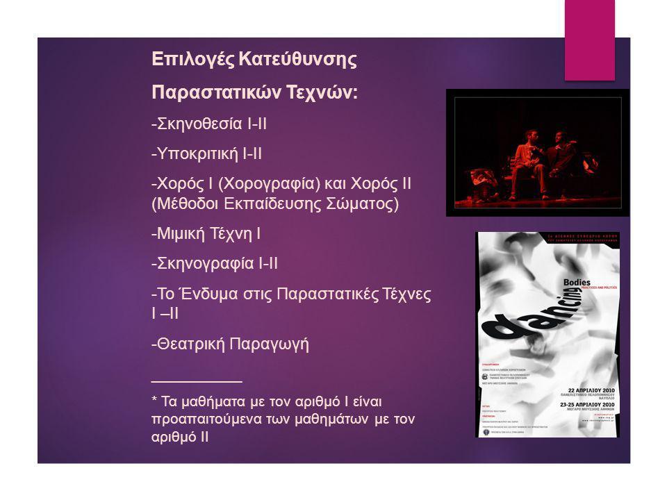Επιλογές Κατεύθυνσης Παραστατικών Τεχνών: -Σκηνοθεσία Ι-ΙΙ -Υποκριτική Ι-ΙΙ -Χορός Ι (Χορογραφία) και Χορός ΙΙ (Μέθοδοι Εκπαίδευσης Σώματος) -Μιμική Τ