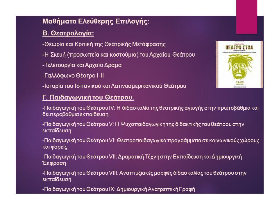 Μαθήματα Ελεύθερης Επιλογής: Β. Θεατρολογία: -Θεωρία και Κριτική της Θεατρικής Μετάφρασης -Η Σκευή (προσωπεία και κοστούμια) του Αρχαίου Θεάτρου -Τελε