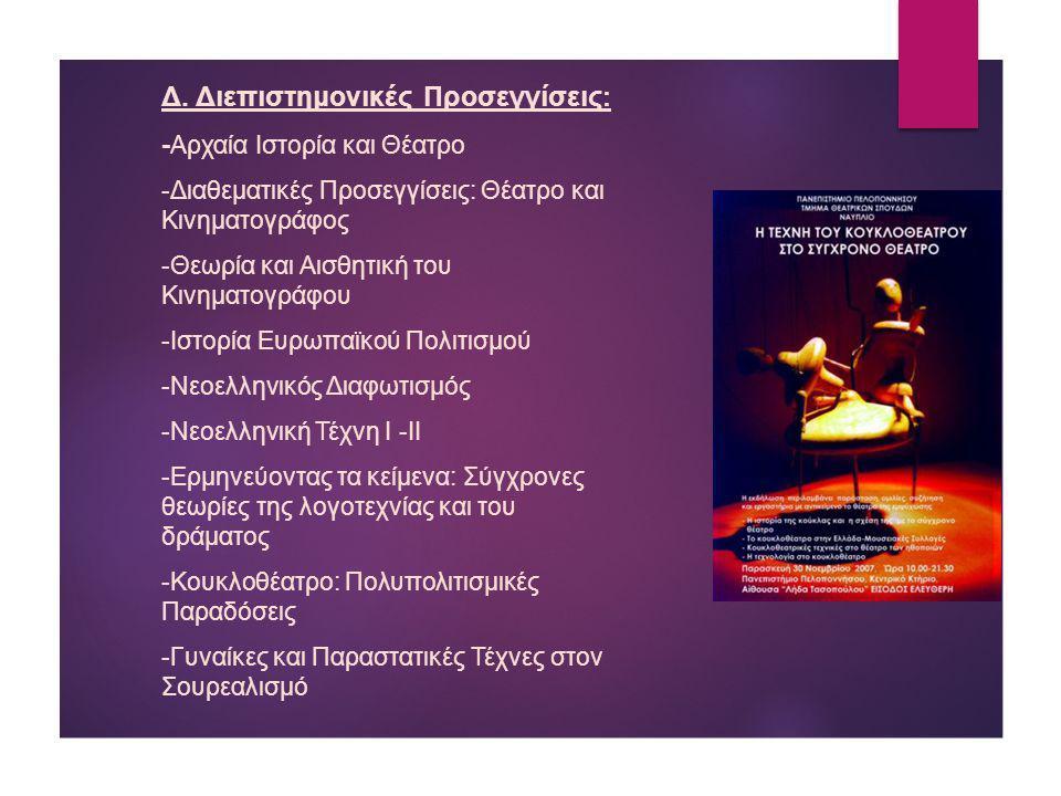 Δ. Διεπιστημονικές Προσεγγίσεις : - Aρχαία Ιστορία και Θέατρο -Διαθεματικές Προσεγγίσεις: Θέατρο και Κινηματογράφος -Θεωρία και Αισθητική του Κινηματο