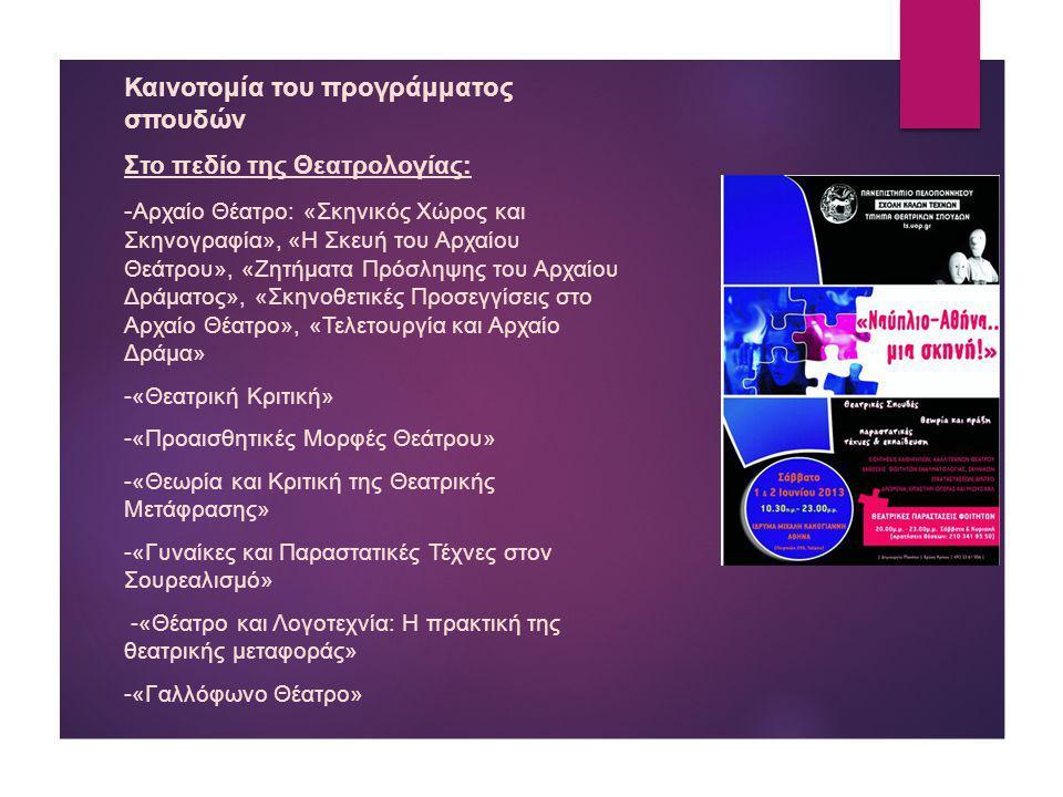 Καινοτομία του προγράμματος σπουδών Στο πεδίο της Θεατρολογίας: - Αρχαίο Θέατρο: «Σκηνικός Χώρος και Σκηνογραφία», «Η Σκευή του Αρχαίου Θεάτρου», «Ζητ