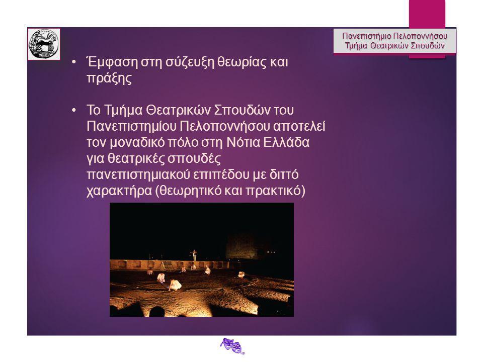 Πανεπιστήμιο Πελοποννήσου Τμήμα Θεατρικών Σπουδών Πανεπιστήμιο Πελοποννήσου Τμήμα Θεατρικών Σπουδών Έμφαση στη σύζευξη θεωρίας και πράξης Το Τμήμα Θεα