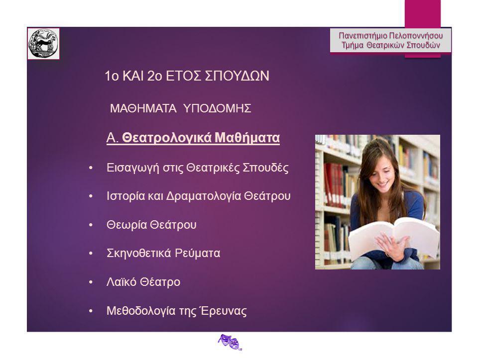 Πανεπιστήμιο Πελοποννήσου Τμήμα Θεατρικών Σπουδών Πανεπιστήμιο Πελοποννήσου Τμήμα Θεατρικών Σπουδών 1.