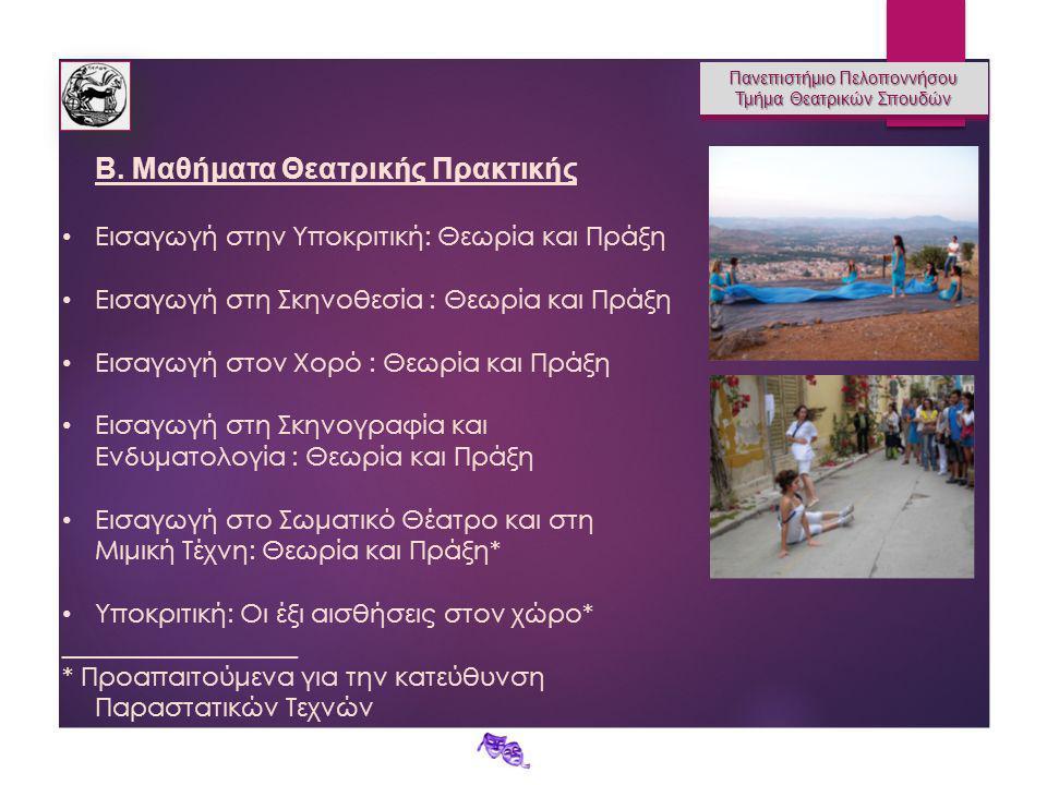 Καινοτομία του προγράμματος σπουδών Στο πεδίο της Θεατρολογίας: - Αρχαίο Θέατρο: «Σκηνικός Χώρος και Σκηνογραφία», «Η Σκευή του Αρχαίου Θεάτρου», «Ζητήματα Πρόσληψης του Αρχαίου Δράματος», «Σκηνοθετικές Προσεγγίσεις στο Αρχαίο Θέατρο», «Τελετουργία και Αρχαίο Δράμα» -«Θεατρική Κριτική» -«Προαισθητικές Μορφές Θεάτρου» -«Θεωρία και Κριτική της Θεατρικής Μετάφρασης» -«Γυναίκες και Παραστατικές Τέχνες στον Σουρεαλισμό» -«Θέατρο και Λογοτεχνία: Η πρακτική της θεατρικής μεταφοράς» -«Γαλλόφωνο Θέατρο»