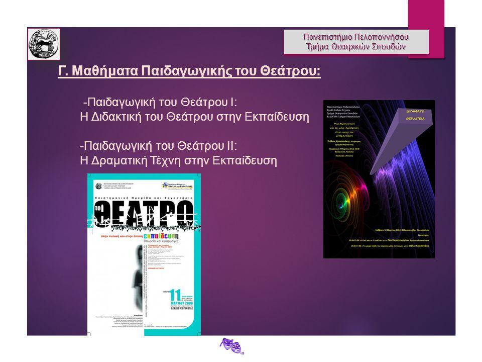 Πανεπιστήμιο Πελοποννήσου Τμήμα Θεατρικών Σπουδών Πανεπιστήμιο Πελοποννήσου Τμήμα Θεατρικών Σπουδών Γ. Μαθήματα Παιδαγωγικής του Θεάτρου: -Παιδαγωγική