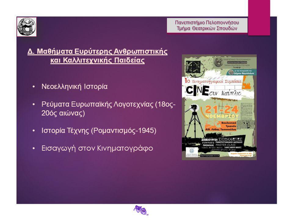 Πανεπιστήμιο Πελοποννήσου Τμήμα Θεατρικών Σπουδών Πανεπιστήμιο Πελοποννήσου Τμήμα Θεατρικών Σπουδών Δ. Μαθήματα Ευρύτερης Ανθρωπιστικής και Καλλιτεχνι