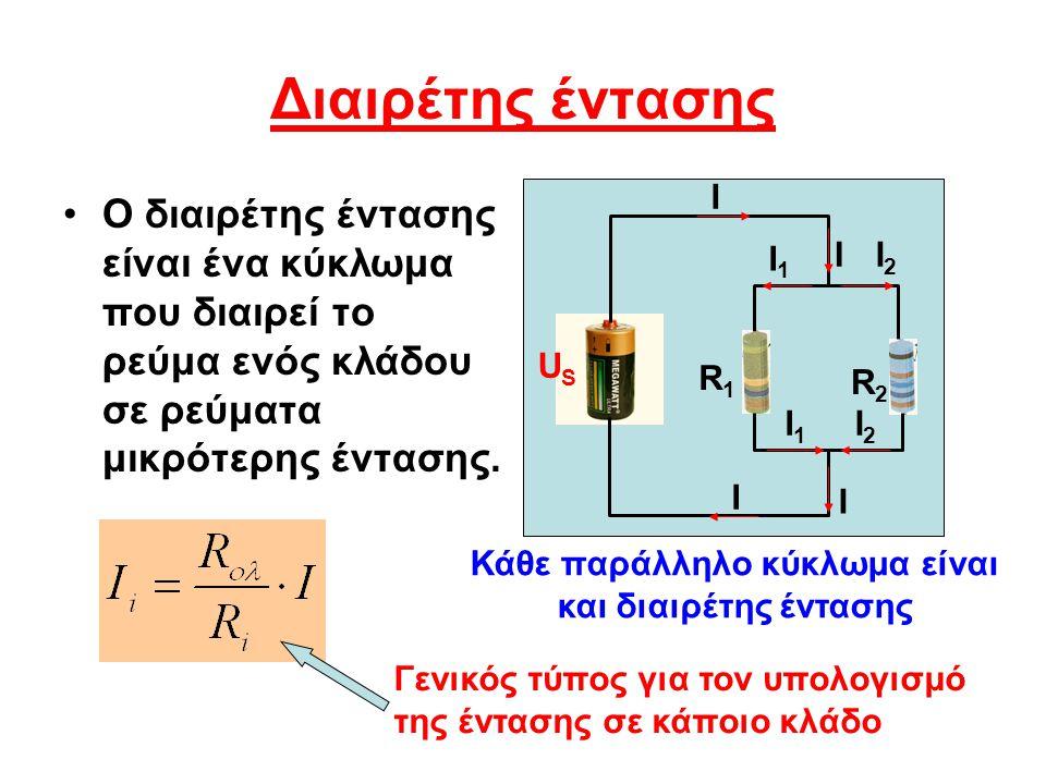 Διαιρέτης έντασης Ο διαιρέτης έντασης είναι ένα κύκλωμα που διαιρεί το ρεύμα ενός κλάδου σε ρεύματα μικρότερης έντασης. Κάθε παράλληλο κύκλωμα είναι κ