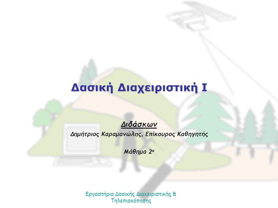 Εργαστήριο Δασικής Διαχειριστικής & Τηλεπισκόπησης ΦΥΣΙΚΟΙ ΠΟΡΟΙ 1.
