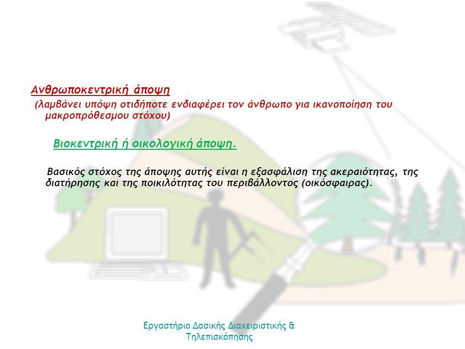 Ανθρωποκεντρική άποψη (λαμβάνει υπόψη οτιδήποτε ενδιαφέρει τον άνθρωπο για ικανοποίηση του μακροπρόθεσμου στόχου) Βιοκεντρική ή οικολογική άποψη.