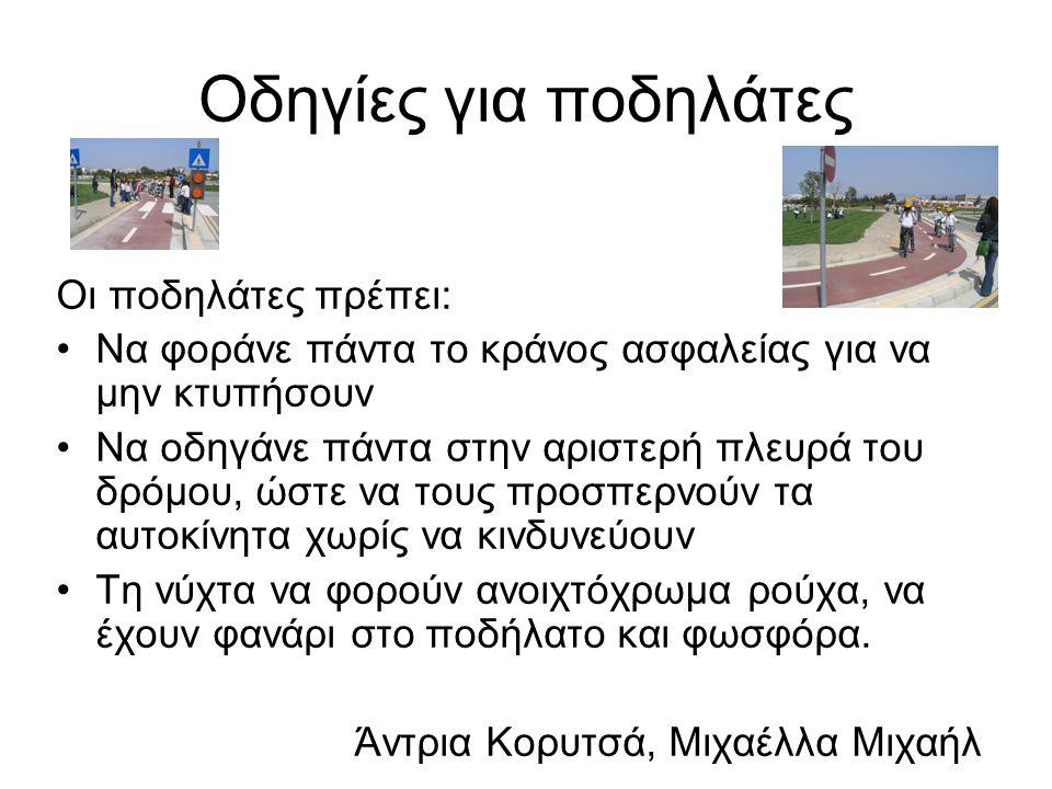 Οδηγίες για ποδηλάτες Οι ποδηλάτες πρέπει: Να φοράνε πάντα το κράνος ασφαλείας για να μην κτυπήσουν Να οδηγάνε πάντα στην αριστερή πλευρά του δρόμου,