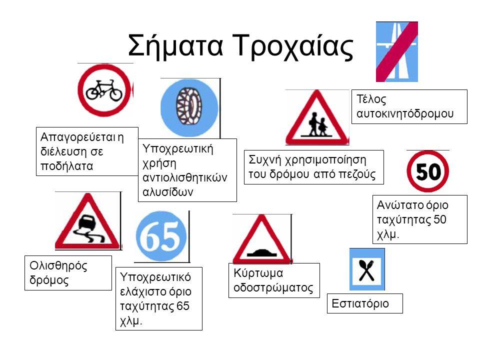 Σήματα Τροχαίας Απαγορεύεται η διέλευση σε ποδήλατα Υποχρεωτικό ελάχιστο όριο ταχύτητας 65 χλμ. Υποχρεωτική χρήση αντιολισθητικών αλυσίδων Συχνή χρησι