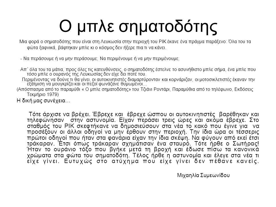 Ο μπλε σηματοδότης Μια φορά ο σηματοδότης που είναι στη Λευκωσία στην περιοχή του ΡΙΚ έκανε ένα πράγμα παράξενο: Όλα του τα φώτα ξαφνικά, βάφτηκαν μπλ