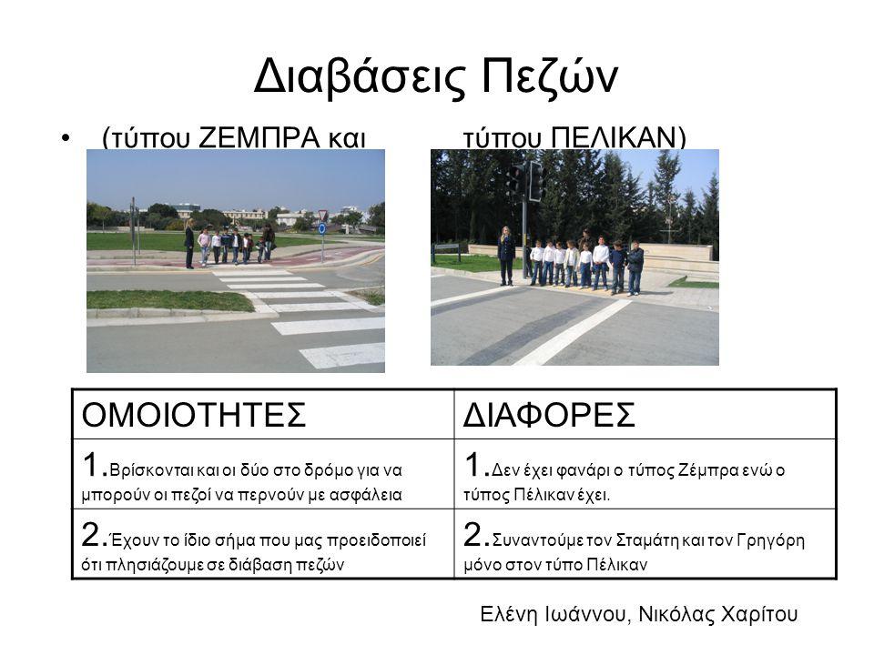 Διαβάσεις Πεζών (τύπου ΖΕΜΠΡΑ και τύπου ΠΕΛΙΚΑΝ) ΟΜΟΙΟΤΗΤΕΣΔΙΑΦΟΡΕΣ 1. Βρίσκονται και οι δύο στο δρόμο για να μπορούν οι πεζοί να περνούν με ασφάλεια