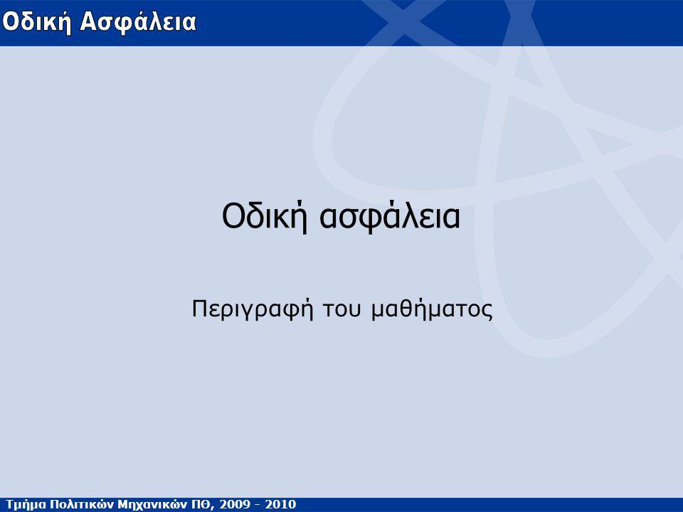 Τμήμα Πολιτικών Μηχανικών ΠΘ, 2009 - 2010 Οδική ασφάλεια Περιγραφή του μαθήματος