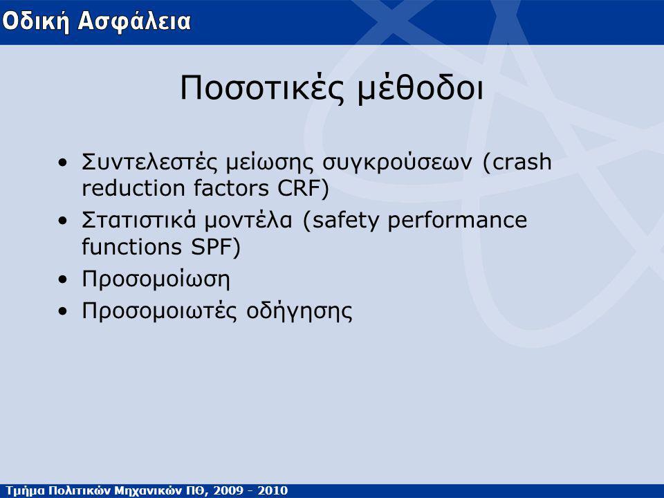 Τμήμα Πολιτικών Μηχανικών ΠΘ, 2009 - 2010 Ποσοτικές μέθοδοι Συντελεστές μείωσης συγκρούσεων (crash reduction factors CRF) Στατιστικά μοντέλα (safety performance functions SPF) Προσομοίωση Προσομοιωτές οδήγησης