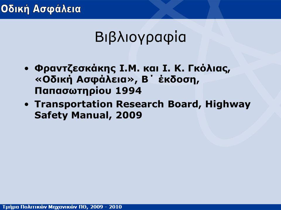Τμήμα Πολιτικών Μηχανικών ΠΘ, 2009 - 2010 Συντελεστές μείωσης συγκρούσεων Παράδειγμα Κόμβοι χαμηλών ταχυτήτων Επέμβαση% μείωσης Φωτισμός15-25 Βελτίωση μήκους ορατότητας 30-50 Ευθυγράμμιση και σήμανση10-20