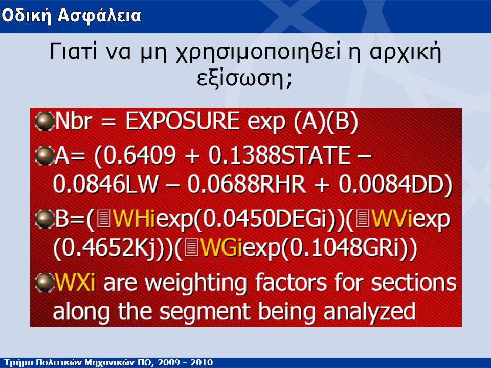Τμήμα Πολιτικών Μηχανικών ΠΘ, 2009 - 2010 Γιατί να μη χρησιμοποιηθεί η αρχική εξίσωση;