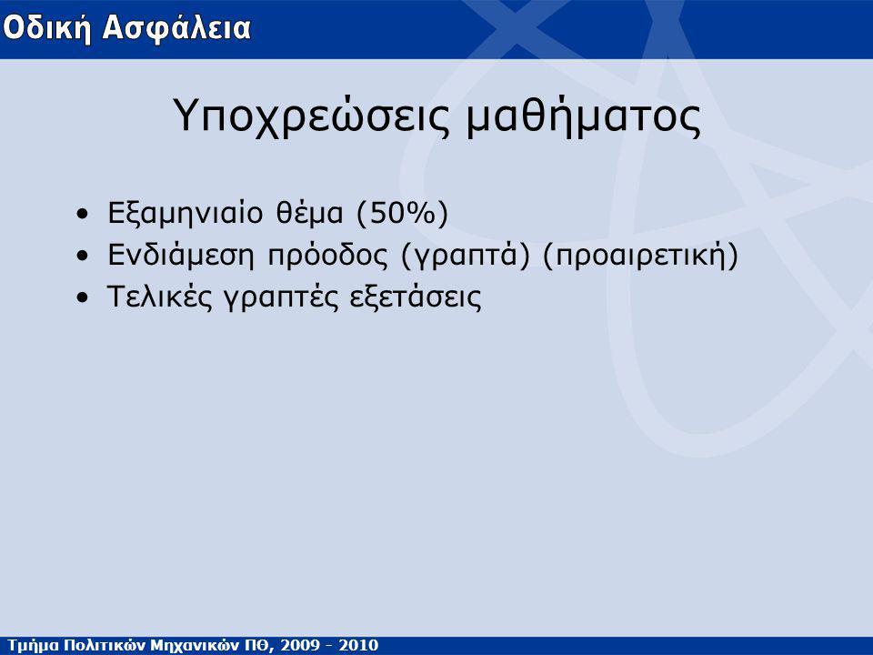 Τμήμα Πολιτικών Μηχανικών ΠΘ, 2009 - 2010 Υποχρεώσεις μαθήματος Εξαμηνιαίο θέμα (50%) Ενδιάμεση πρόοδος (γραπτά) (προαιρετική) Τελικές γραπτές εξετάσεις