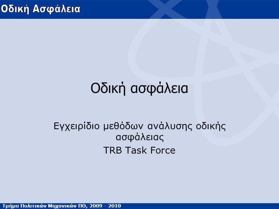 Τμήμα Πολιτικών Μηχανικών ΠΘ, 2009 - 2010 Οδική ασφάλεια Εγχειρίδιο μεθόδων ανάλυσης οδικής ασφάλειας TRB Task Force
