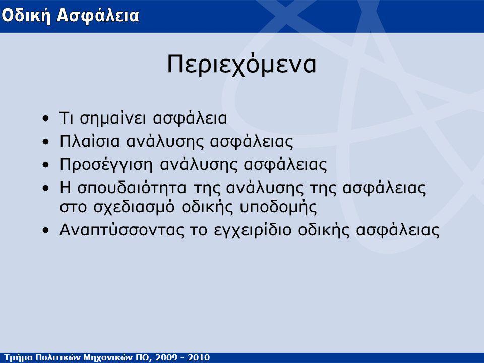Τμήμα Πολιτικών Μηχανικών ΠΘ, 2009 - 2010 Περιεχόμενα Τι σημαίνει ασφάλεια Πλαίσια ανάλυσης ασφάλειας Προσέγγιση ανάλυσης ασφάλειας Η σπουδαιότητα της ανάλυσης της ασφάλειας στο σχεδιασμό οδικής υποδομής Αναπτύσσοντας το εγχειρίδιο οδικής ασφάλειας