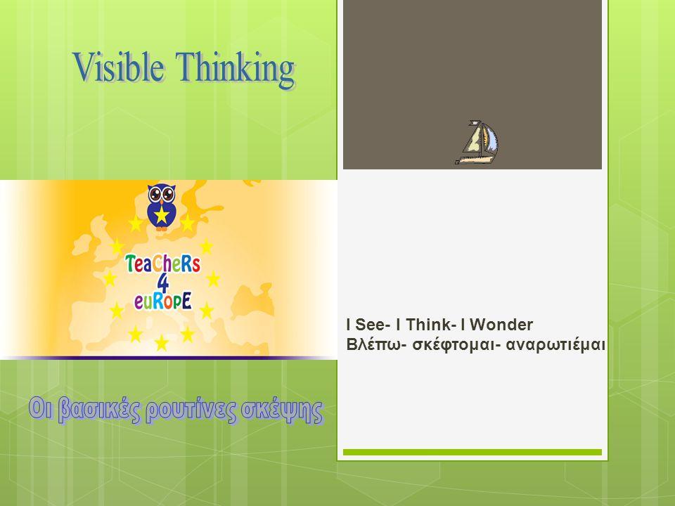  Τι βλέπεις;  Τι νομίζεις γι' αυτό που βλέπεις; Tι σκέφτεσαι;  Τι σε κάνει να αναρωτιέσαι;