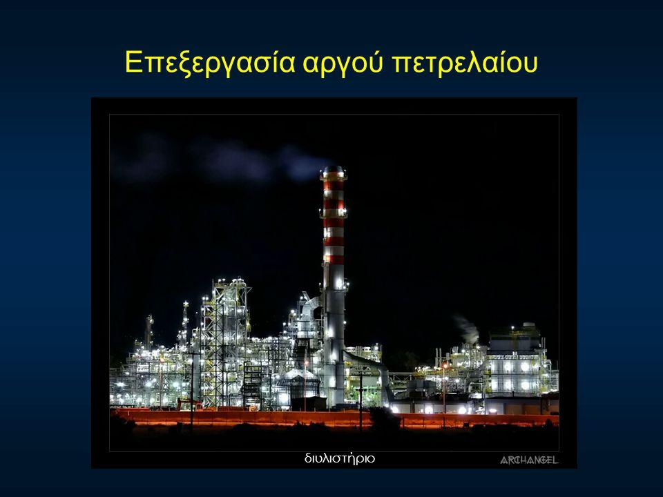 Επεξεργασία αργού πετρελαίου διυλιστήριο