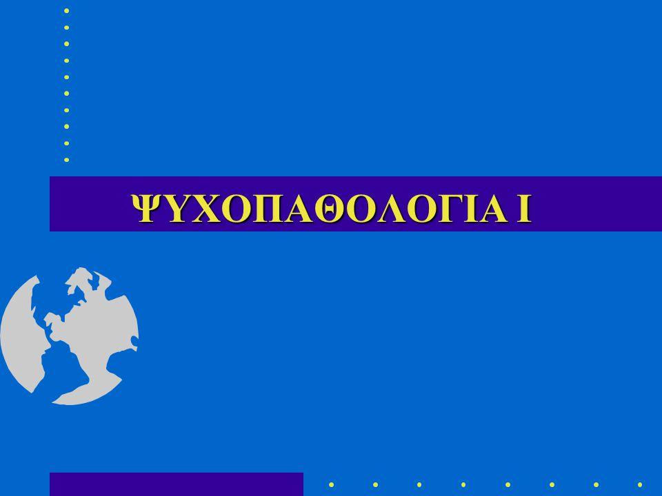 ΨΥΧΟΠΑΘΟΛΟΓΙΑ Ι