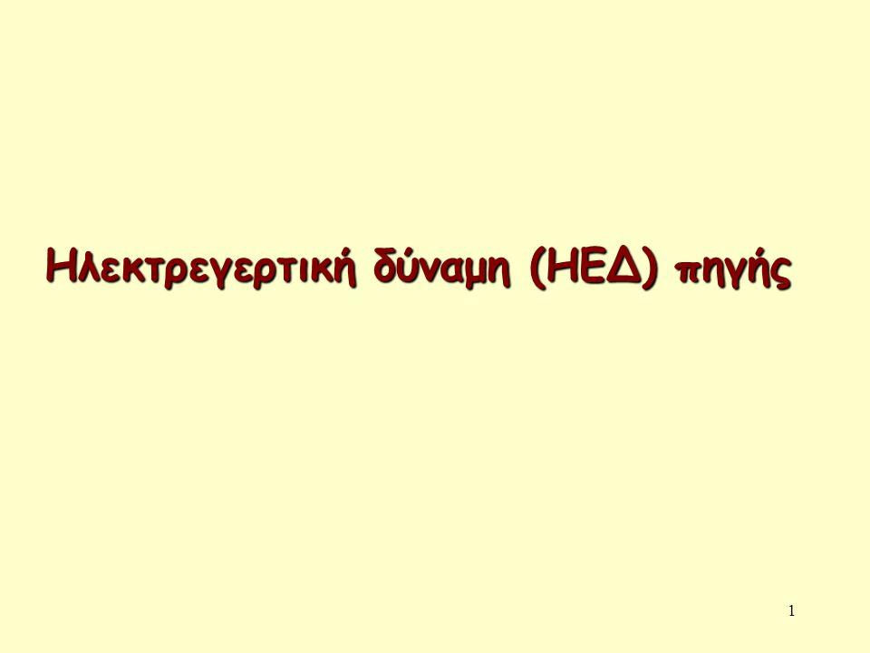 1 Ηλεκτρεγερτική δύναμη (ΗΕΔ) πηγής