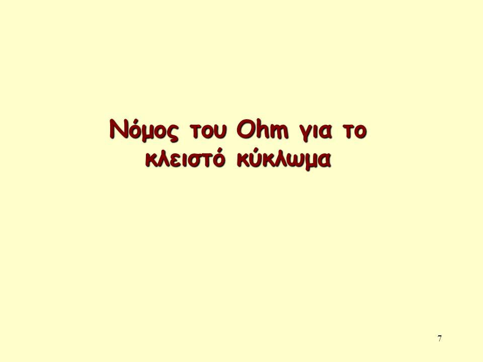 7 Νόμος του Ohm για το κλειστό κύκλωμα