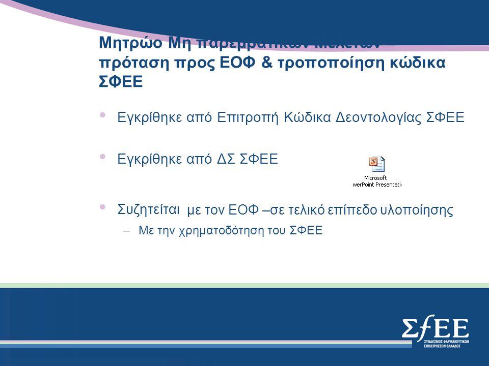 Μητρώο Μη παρεμβατικών Μελετών- πρόταση προς ΕΟΦ & τροποποίηση κώδικα ΣΦΕΕ Εγκρίθηκε από Επιτροπή Κώδικα Δεοντολογίας ΣΦΕΕ Εγκρίθηκε από ΔΣ ΣΦΕΕ Συζητείται με τον ΕΟΦ –σε τελικό επίπεδο υλοποίησης –Με την χρηματοδότηση του ΣΦΕΕ