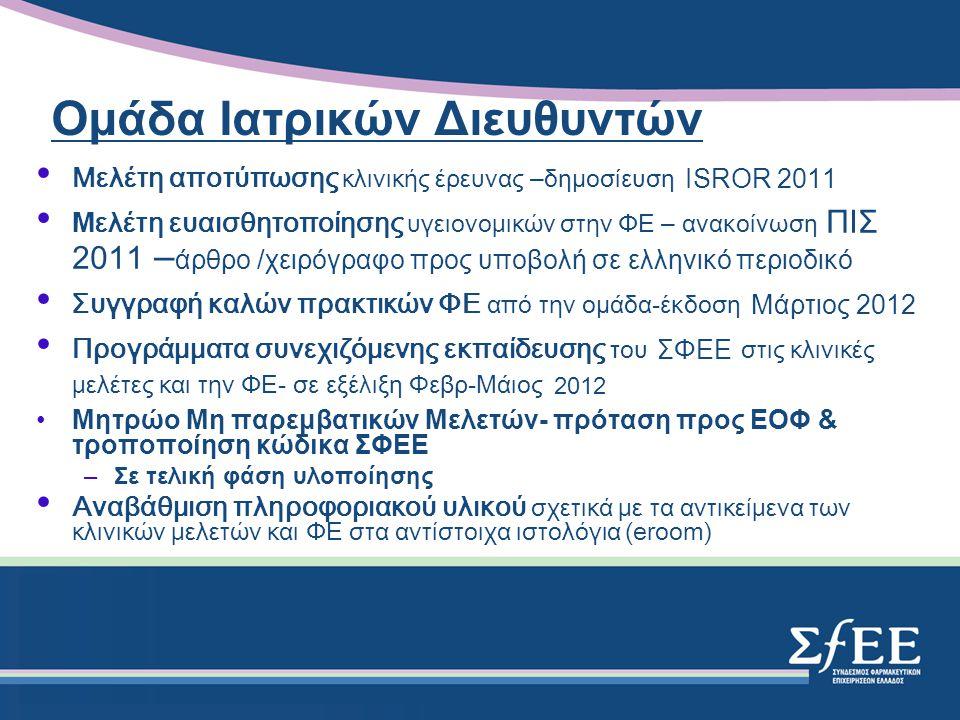 Ομάδα Ιατρικών Διευθυντών Μελέτη αποτύπωσης κλινικής έρευνας –δημοσίευση ISROR 2011 Μ ελέτη ευαισθητοποίησης υγειονομικών στην ΦΕ – ανακοίνωση ΠΙΣ 2011 – άρθρο /χειρόγραφο προς υποβολή σε ελληνικό περιοδικό Συγγραφή καλών πρακτικών ΦΕ από την ομάδα-έκδοση Μάρτιος 2012 Προγράμματα συνεχιζόμενης εκπαίδευσης του ΣΦΕΕ στις κλινικές μελέτες και την ΦΕ - σε εξέλιξη Φεβρ-Μάιος 2012 Μητρώο Μη παρεμβατικών Μελετών- πρόταση προς ΕΟΦ & τροποποίηση κώδικα ΣΦΕΕ –Σε τελική φάση υλοποίησης Αναβάθμιση πληροφοριακού υλικού σχετικά με τα αντικείμενα των κλινικών μελετών και ΦΕ στα αντίστοιχα ιστολόγια (eroom)