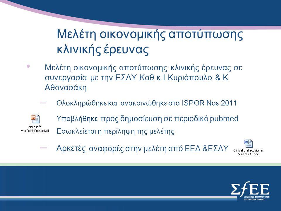 Μελέτη οικονομικής αποτύπωσης κλινικής έρευνας Μελέτη οικονομικής αποτύπωσης κλινικής έρευνας σε συνεργασία με την ΕΣΔΥ Καθ κ Ι Κυριόπουλο & Κ Αθανασάκη – Ολοκληρώθηκε και ανακοινώθηκε στο ISPOR Nοε 2011 Yποβλήθηκε προς δημοσίευση σε περιοδικό pubmed – Εσωκλείεται η περίληψη της μελέτης – Αρκετές αναφορές στην μελέτη από ΕΕΔ &ΕΣΔΥ