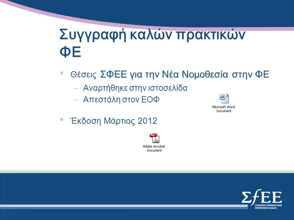Συγγραφή καλών πρακτικών ΦΕ Θέσεις ΣΦΕΕ για την Νέα Νομοθεσία στην ΦΕ –Αναρτήθηκε στην ιστοσελίδα –Απεστάλη στον ΕΟΦ Έκδοση Μάρτιος 2012