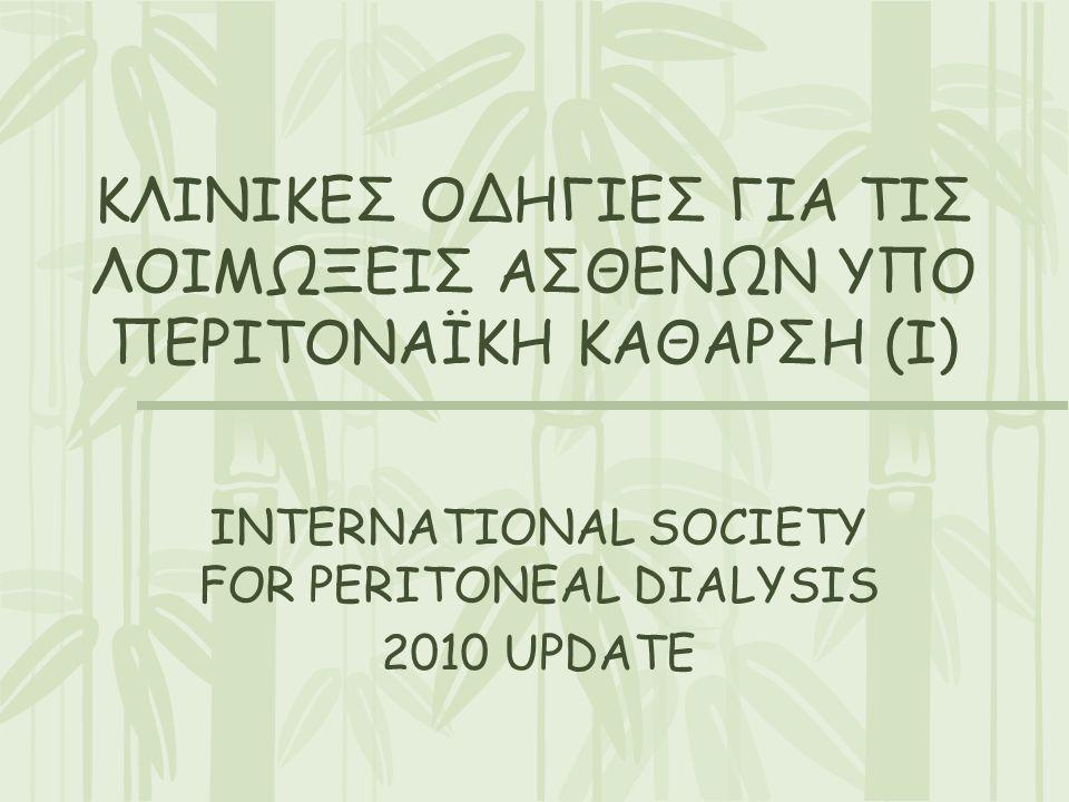 ΚΛΙΝΙΚΕΣ ΟΔΗΓΙΕΣ ΓΙΑ ΤΙΣ ΛΟΙΜΩΞΕΙΣ ΑΣΘΕΝΩΝ ΥΠΟ ΠΕΡΙΤΟΝΑΪΚΗ ΚΑΘΑΡΣΗ (Ι) INTERNATIONAL SOCIETY FOR PERITONEAL DIALYSIS 2010 UPDATE