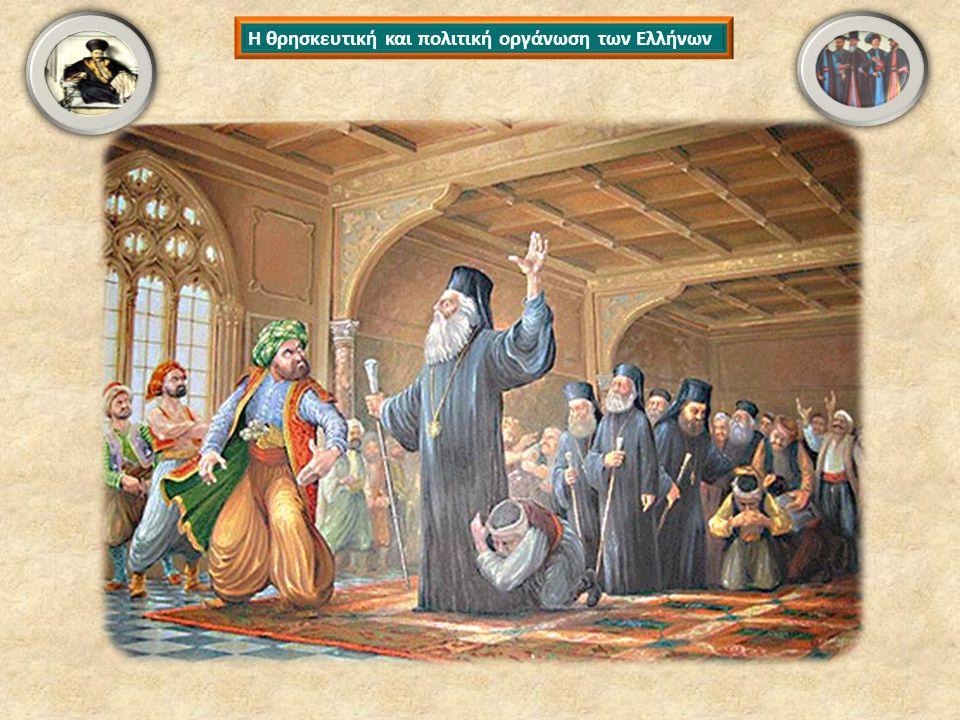 Η θρησκευτική και πολιτική οργάνωση των ελλήνων Στα χρόνια της Οθωμανικής κυριαρχίας την θρησκευτική και πολιτική ηγεσία των υπόδουλων αποτελούσαν οι: Προεστοί Φαναριώτες Πατριάρχης