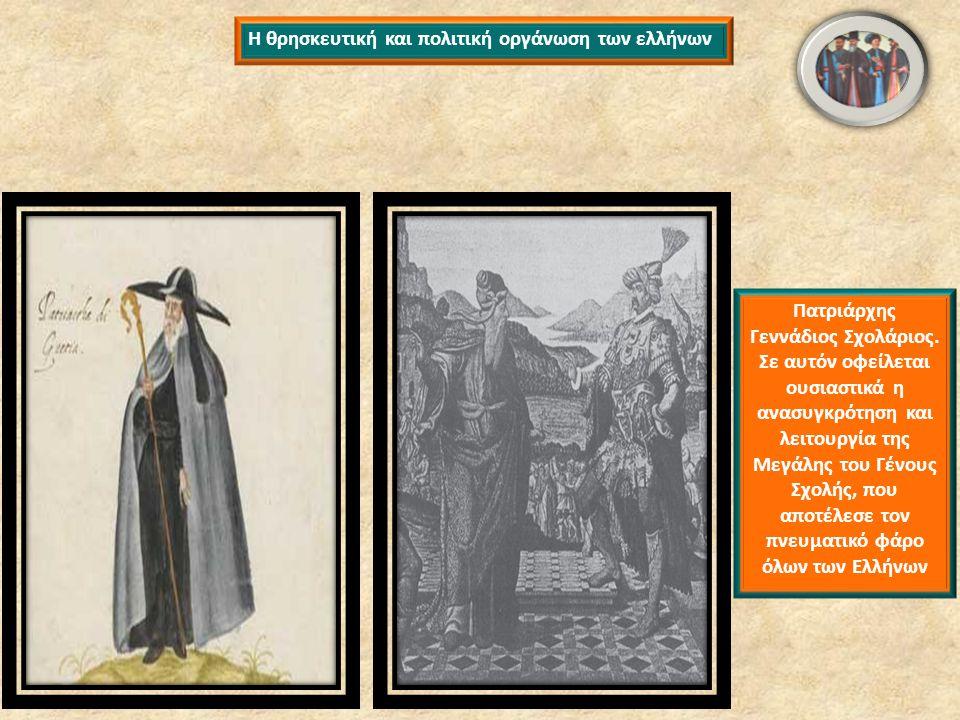 Η θρησκευτική και πολιτική οργάνωση των ελλήνων Πατριάρχης Γεννάδιος Σχολάριος. Σε αυτόν οφείλεται ουσιαστικά η ανασυγκρότηση και λειτουργία της Μεγάλ