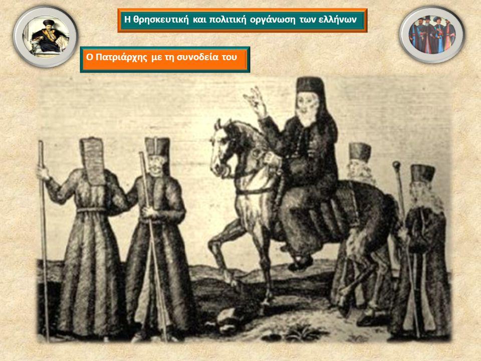 Η θρησκευτική και πολιτική οργάνωση των ελλήνων Ο Πατριάρχης με τη συνοδεία του
