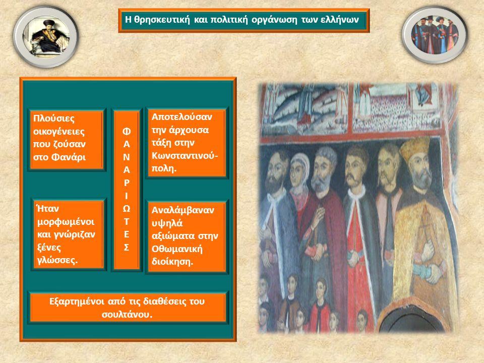 Η θρησκευτική και πολιτική οργάνωση των ελλήνων Αποτελούσαν την άρχουσα τάξη στην Κωνσταντινού- πολη. Πλούσιες οικογένειες που ζούσαν στο Φανάρι ΦΑΝΑΡ