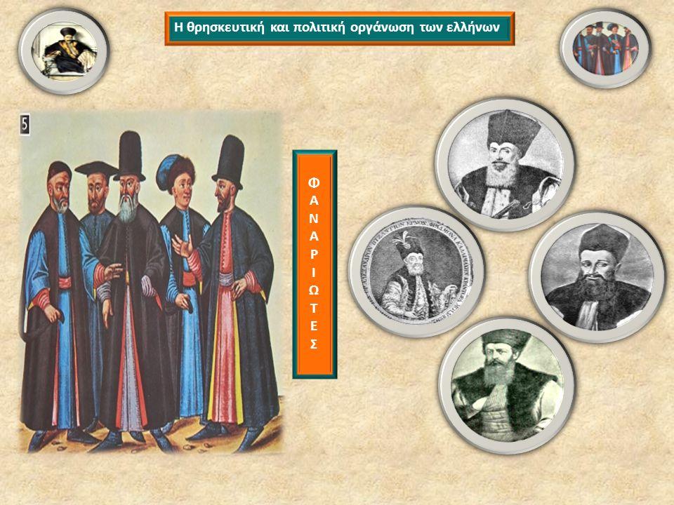 Η θρησκευτική και πολιτική οργάνωση των ελλήνων ΦΑΝΑΡΙΩΤΕΣΦΑΝΑΡΙΩΤΕΣ