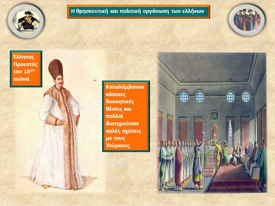 Η θρησκευτική και πολιτική οργάνωση των ελλήνων Έλληνας Προεστός του 18 ου αιώνα Καταλάμβαναν κάποιες διοικητικές θέσεις και πολλοί διατηρούσαν καλές