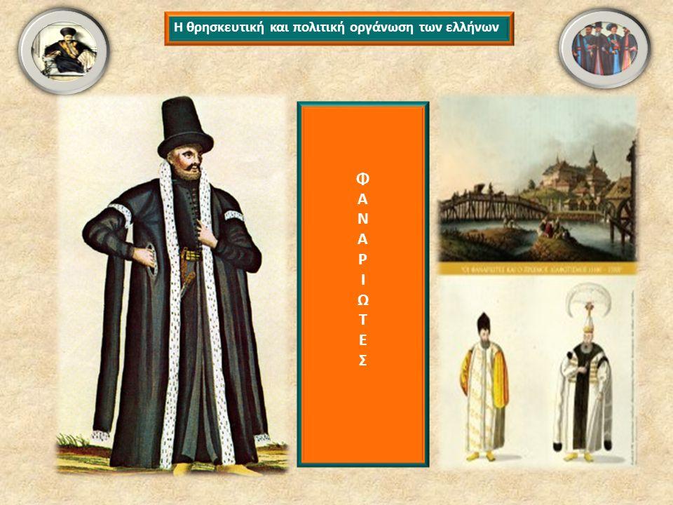 Η θρησκευτική και πολιτική οργάνωση των ελλήνων Αποτελούσαν την άρχουσα τάξη στην Κωνσταντινού- πολη.