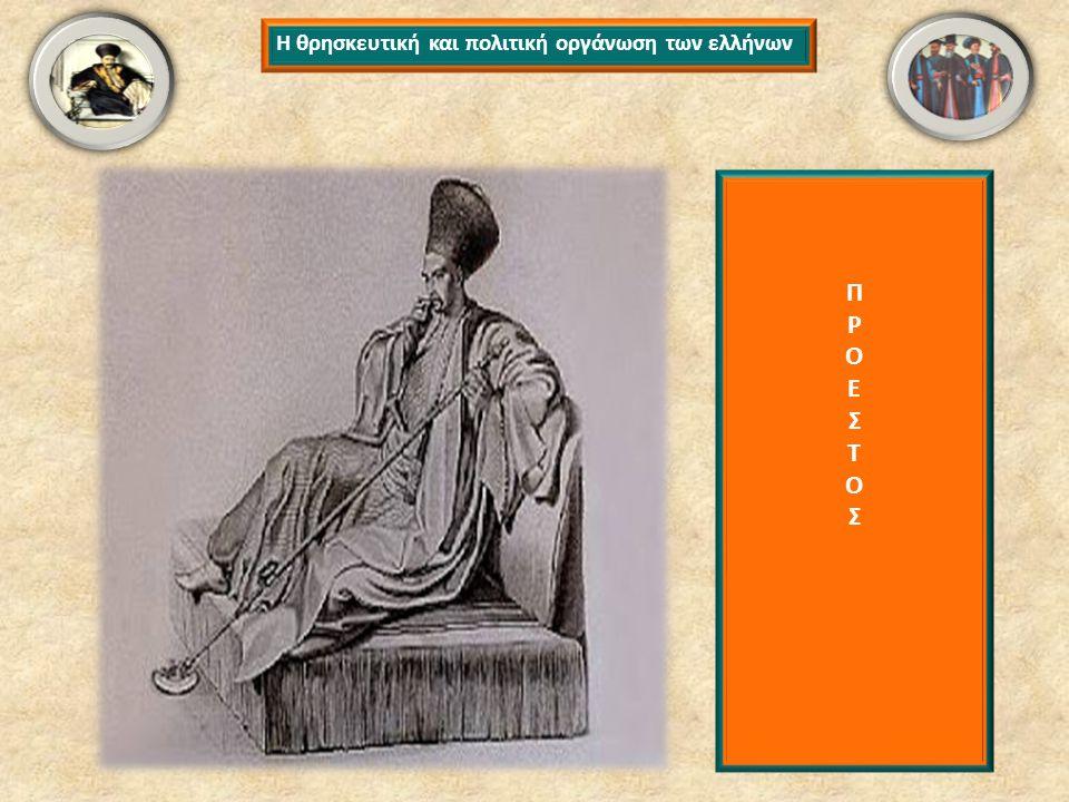 Κατήργησαν τη βυζαντινή διοίκηση Οι Οθωμανοί Τούρκοι Φάνηκαν ανεκτικοί στο Οικουμενικό Πατριαρχείο Διεύρυναν τις αρμοδιότητές του