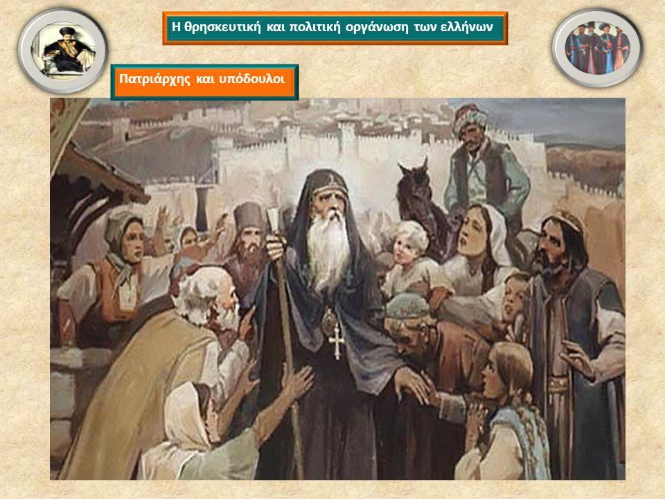 Η θρησκευτική και πολιτική οργάνωση των ελλήνων Κατήργησαν τη βυζαντινή διοίκηση Οι Οθωμανοί Τούρκοι Φάνηκαν ανεκτικοί στο Οικουμενικό Πατριαρχείο Διεύρυναν τις αρμοδιότητές του Πατριάρχης εκτός από θρησκευτικός ηγέτης Ήταν εκπρόσωπος του Ρουμ Μιλέτ Ρουμ μιλέτ: όλοι οι ορθόδοξοι χριστιανοί υπήκοοι του σουλτάνου ανεξαρτήτως εθνικότητας