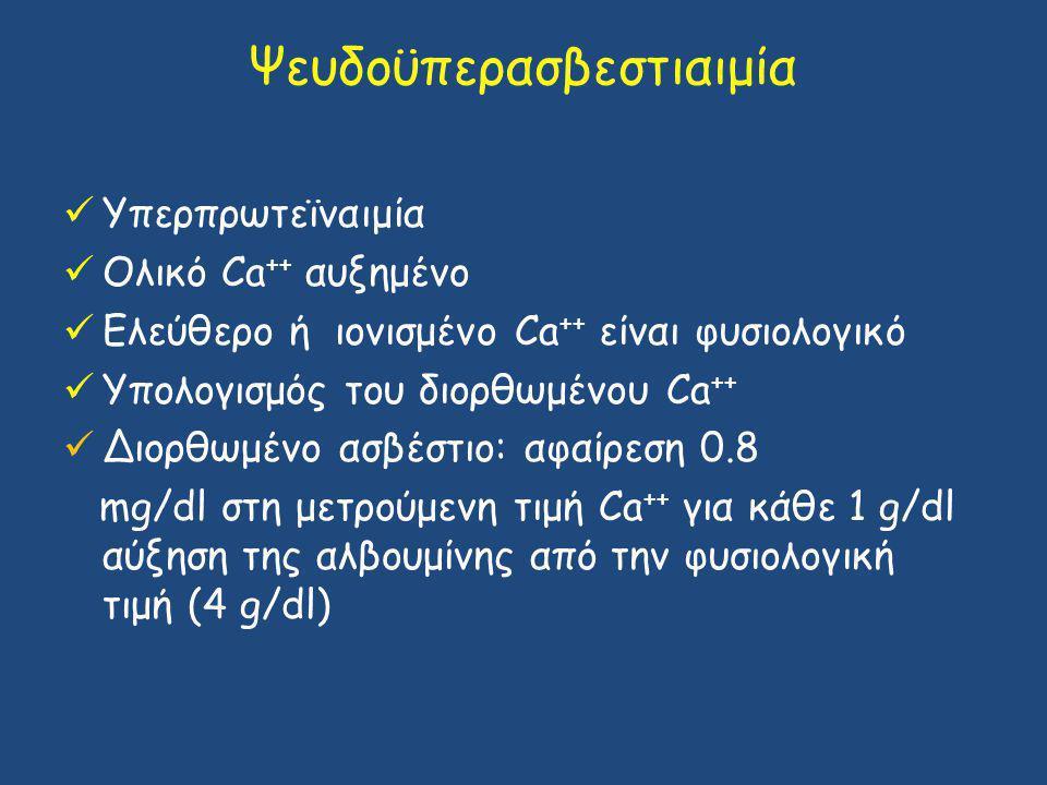 Ψευδοϋπερασβεστιαιμία Υπερπρωτεϊναιμία Ολικό Ca ++ αυξημένο Ελεύθερο ή ιονισμένο Ca ++ είναι φυσιολογικό Υπολογισμός του διορθωμένου Ca ++ Διορθωμένο ασβέστιο: αφαίρεση 0.8 mg/dl στη μετρούμενη τιμή Ca ++ για κάθε 1 g/dl αύξηση της αλβουμίνης από την φυσιολογική τιμή (4 g/dl)