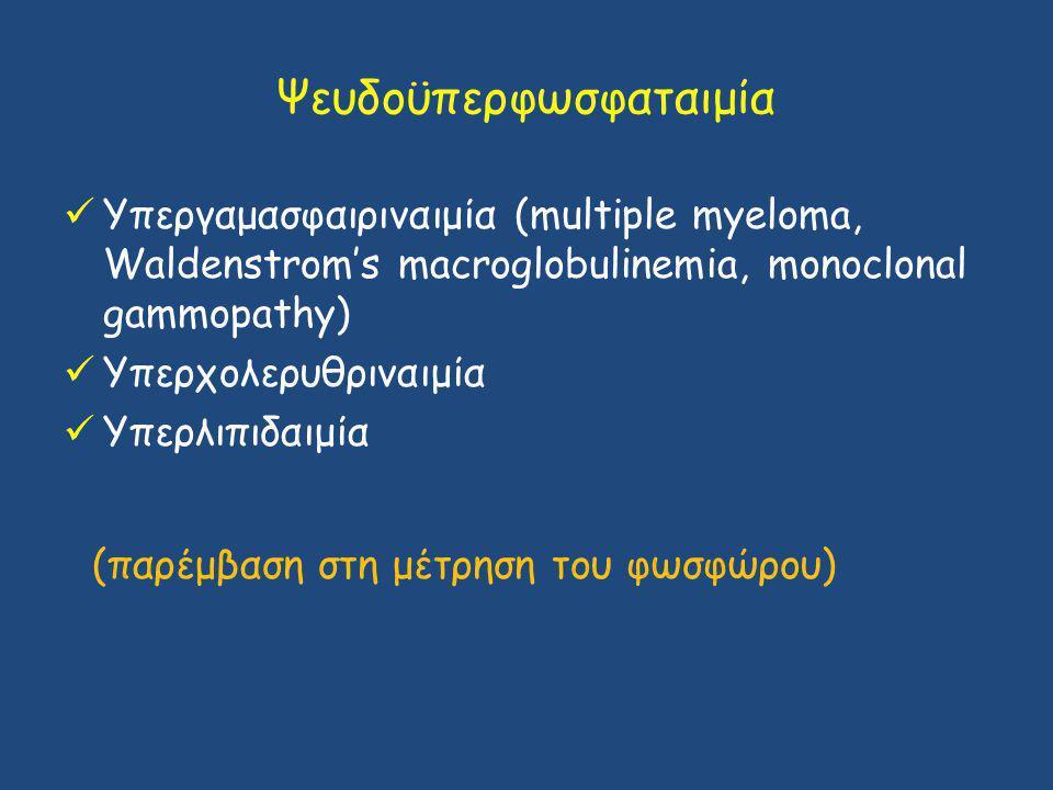 Ψευδοϋπερφωσφαταιμία Υπεργαμασφαιριναιμία (multiple myeloma, Waldenstrom's macroglobulinemia, monoclonal gammopathy) Υπερχολερυθριναιμία Υπερλιπιδαιμία (παρέμβαση στη μέτρηση του φωσφώρου)
