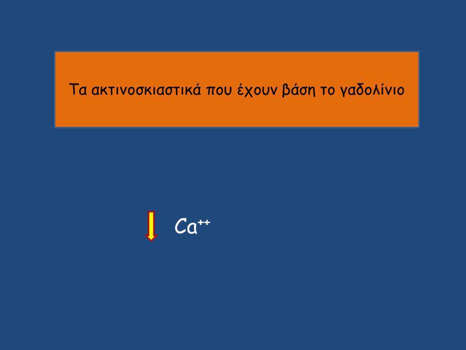 Τα ακτινοσκιαστικά που έχουν βάση το γαδολίνιο Ca ++