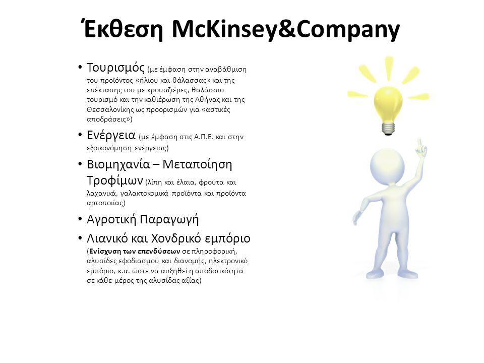 Έκθεση McKinsey&Company Τουρισμός (με έμφαση στην αναβάθμιση του προϊόντος «ήλιου και θάλασσας» και της επέκτασης του με κρουαζιέρες, θαλάσσιο τουρισμ