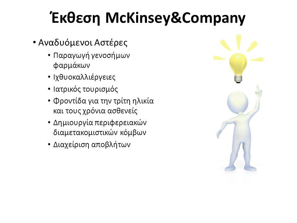 Έκθεση McKinsey&Company Αναδυόμενοι Αστέρες Παραγωγή γενοσήμων φαρμάκων Ιχθυοκαλλιέργειες Ιατρικός τουρισμός Φροντίδα για την τρίτη ηλικία και τους χρ