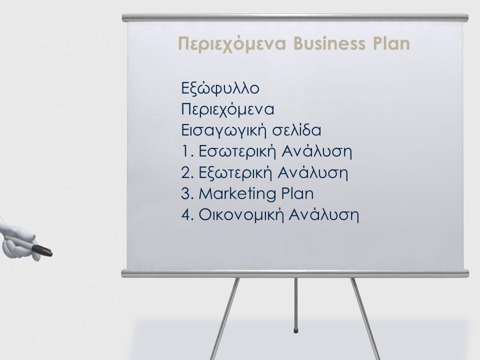 Εξώφυλλο Περιεχόμενα Εισαγωγική σελίδα 1. Εσωτερική Ανάλυση 2. Εξωτερική Ανάλυση 3. Marketing Plan 4. Οικονομική Ανάλυση Περιεχόμενα Business Plan