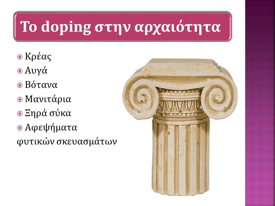 Το doping στην αρχαιότητα  Κρέας  Αυγά  Βότανα  Μανιτάρια  Ξηρά σύκα  Αφεψήματα φυτικών σκευασμάτων