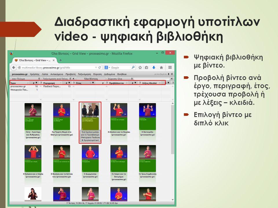 Διαδραστική εφαρμογή υποτίτλων video - ψηφιακή βιβλιοθήκη  Ψηφιακή βιβλιοθήκη με βίντεο.  Προβολή βίντεο ανά έργο, περιγραφή, έτος, τρέχουσα προβολή